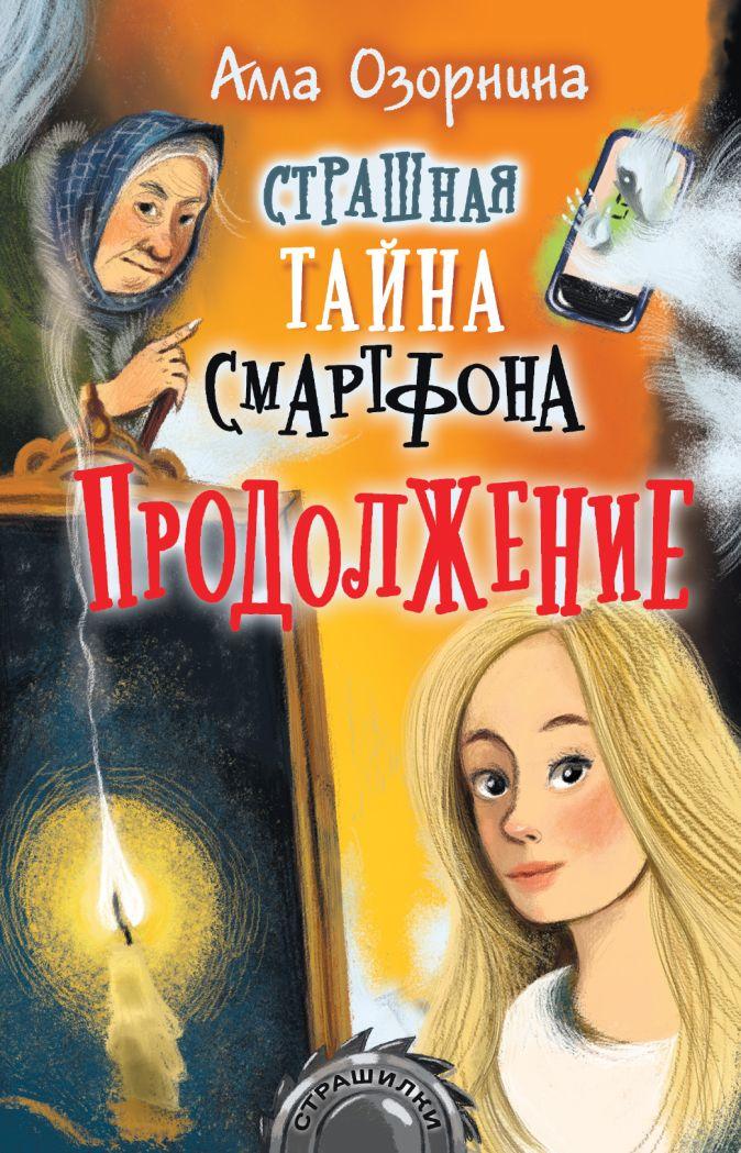 Озорнина А.Г. - Страшная тайна смартфона. Продолжение обложка книги