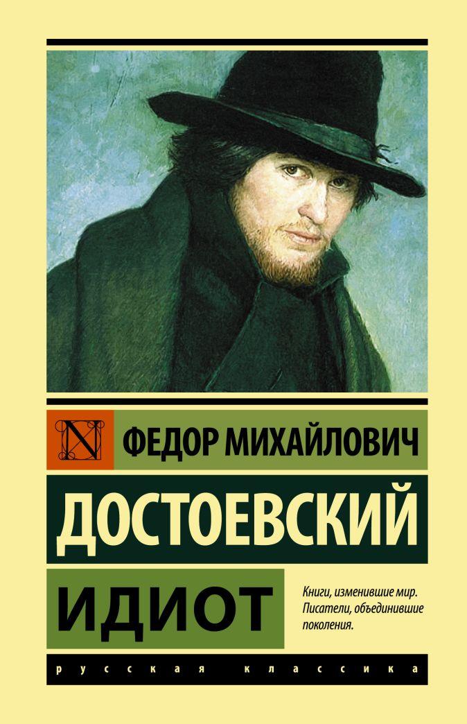 Федор Михайлович Достоевский - Идиот обложка книги