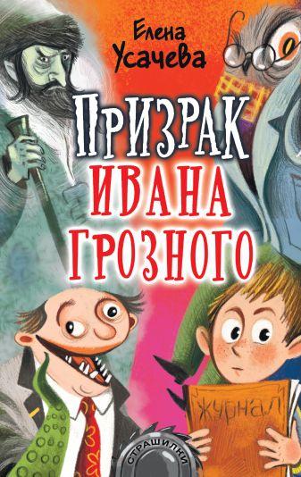 Усачева Е.А. - Призрак Ивана Грозного обложка книги