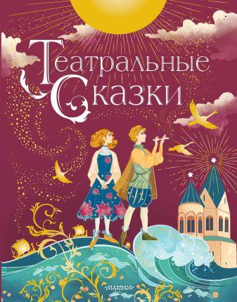 Дружинина М.В. - Театральные сказки обложка книги