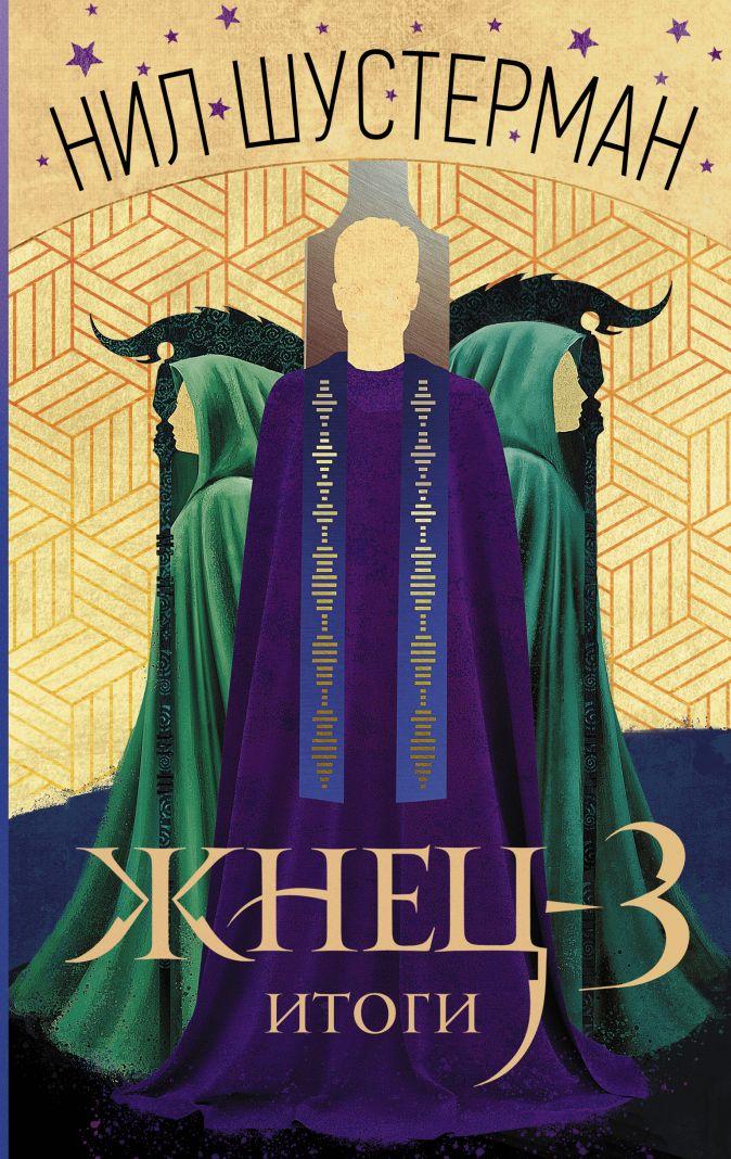 Нил Шустерман - Жнец-3: Итоги обложка книги