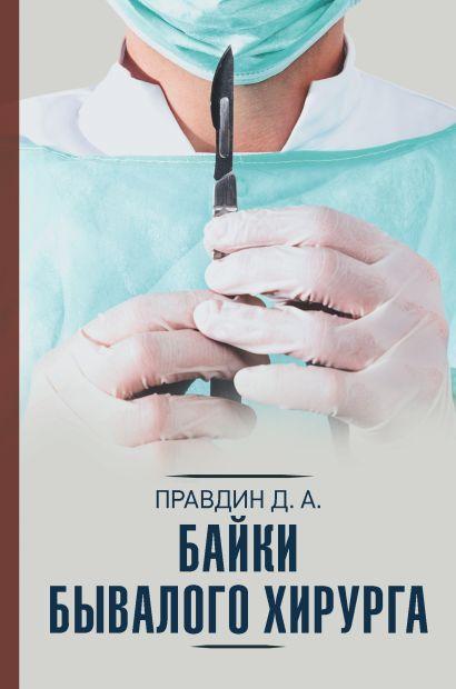 Байки бывалого хирурга - фото 1