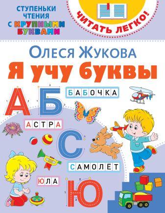 Олеся Жукова - Я учу буквы обложка книги