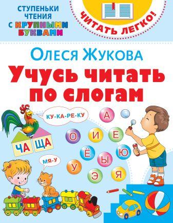 Олеся Жукова - Учусь читать по слогам обложка книги