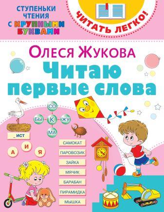 Олеся Жукова - Читаю первые слова обложка книги
