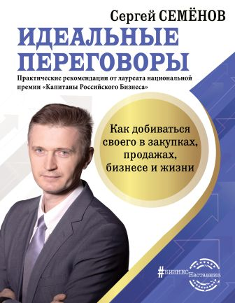 Семенов С.В. - Идеальные переговоры. Как добиваться своего в закупках, продажах, бизнесе и жизни обложка книги
