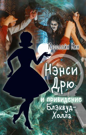 Кэролайн Кин - НЭНСИ ДРЮ и привидение Блэквуд-Холла обложка книги