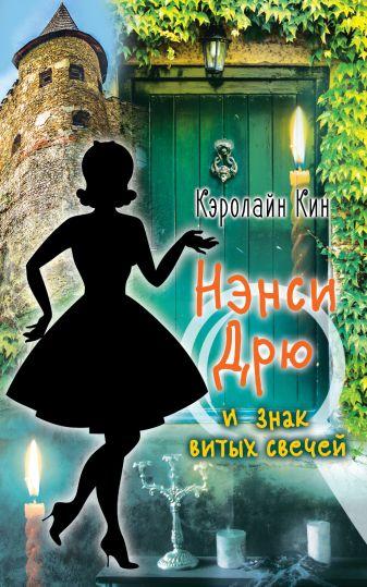 Кэролайн Кин - НЭНСИ ДРЮ и знак витых свечей обложка книги