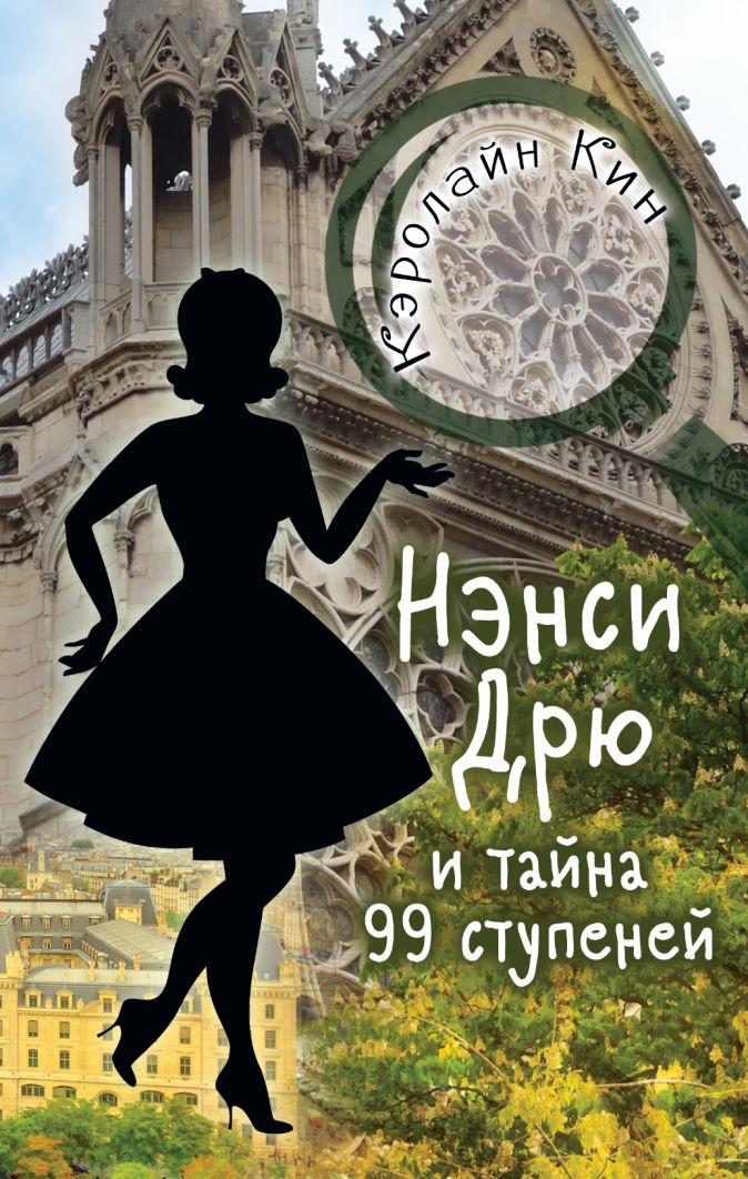 Кэролайн Кин - НЭНСИ ДРЮ и тайна 99 ступеней обложка книги