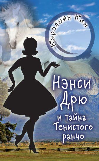 Кэролайн Кин - НЭНСИ ДРЮ и тайна Тенистого ранчо обложка книги