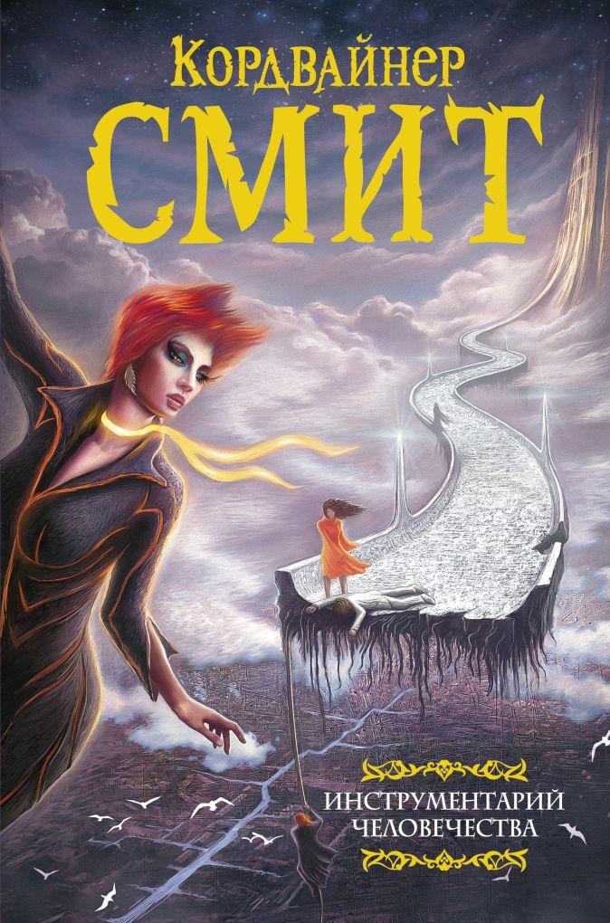 Кордвайнер Смит - Инструментарий человечества обложка книги
