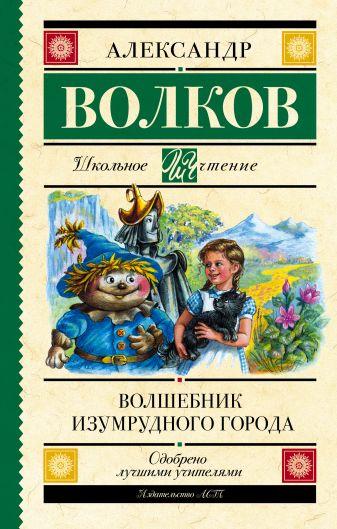 А. М. Волков - Волшебник Изумрудного города обложка книги