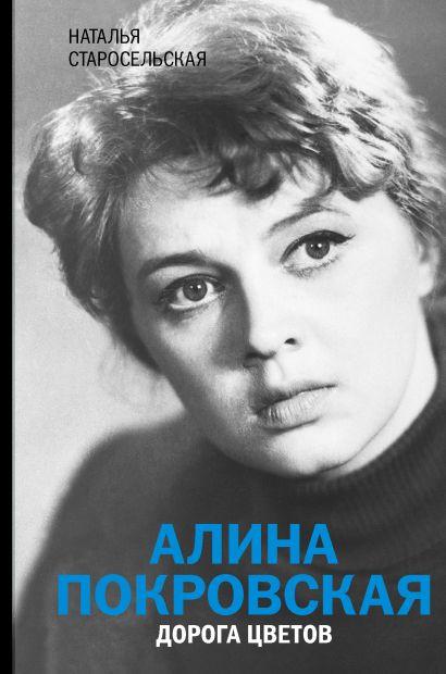 Алина Покровская. Дорога цветов - фото 1