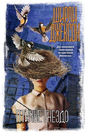 Ширли Джексон - Птичье гнездо обложка книги