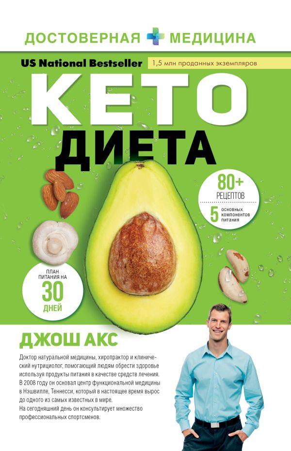 КЕТО-диета