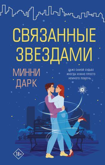 Минни Дарк - Связанные звездами обложка книги