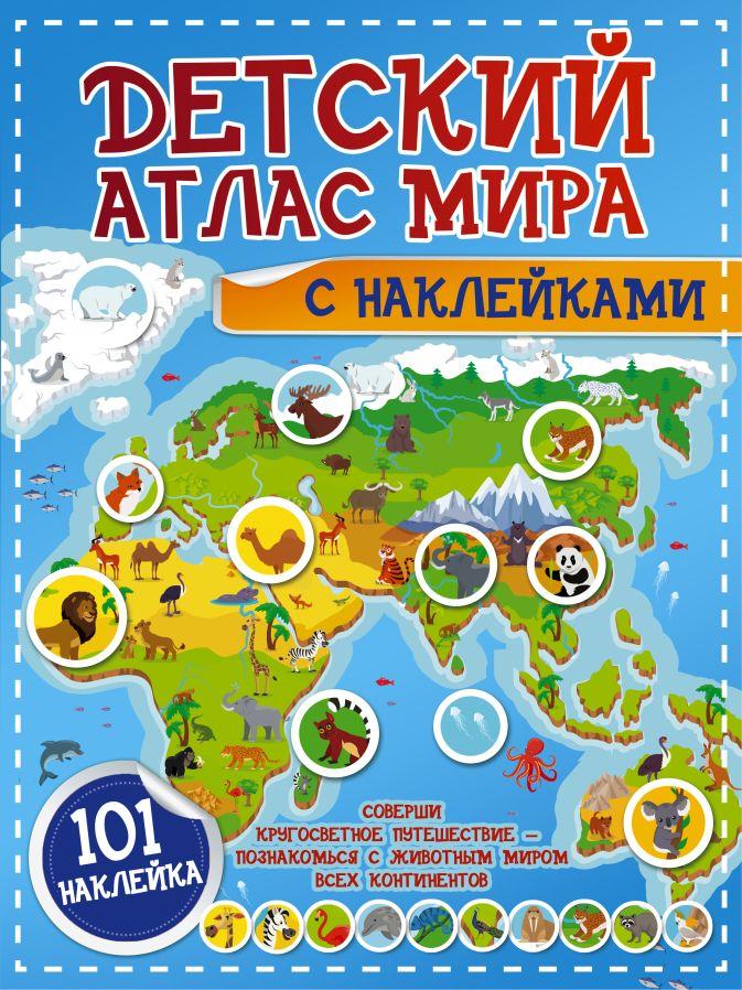 Доманская Л.В., Максимова И.Ю. - Детский атлас мира с наклейками обложка книги