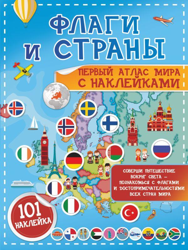Пирожник Светлана Сергеевна Флаги и страны. Первый атлас мира с наклейками страны и флаги атлас с наклейками