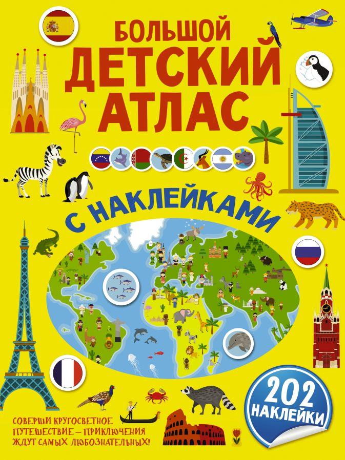 Доманская Л.В., Максимова И.Ю. - Большой детский атлас с наклейками обложка книги