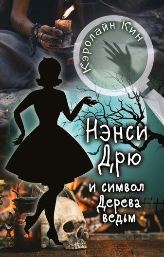 Кэролайн Кин - НЭНСИ ДРЮ и символ Дерева ведьм обложка книги