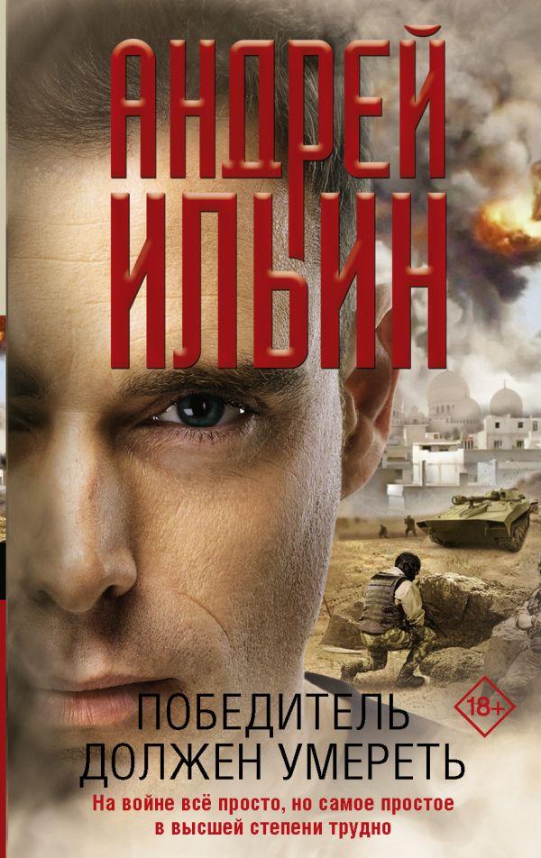 Фото - Ильин Андрей Александрович Победитель должен умереть ильин а победитель должен умереть