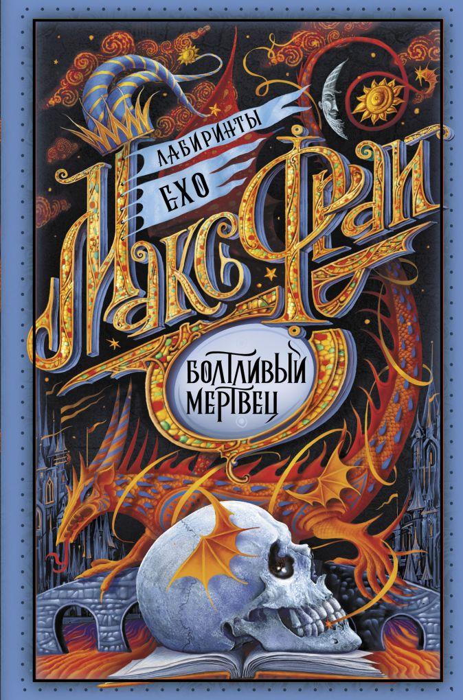 Макс Фрай - Болтливый мертвец обложка книги
