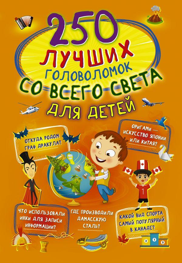 Третьякова Алеся Игоревна 250 лучших головоломок со всего света для детей а и третьякова 250 лучших головоломок со всего света для детей