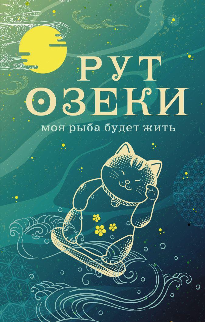Рут Озеки - Моя рыба будет жить обложка книги