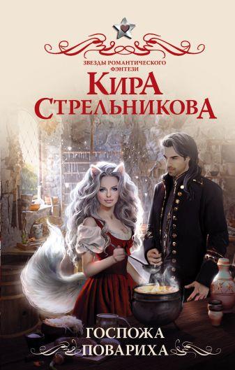 Кира Стрельникова - Госпожа повариха обложка книги