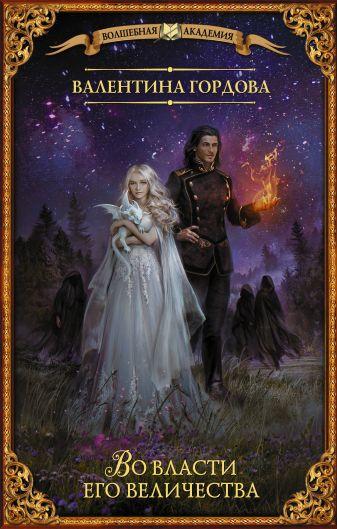 Валентина Гордова - Во власти его величества обложка книги
