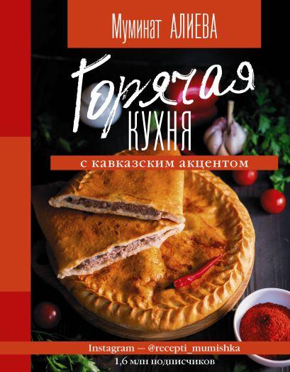 Горячая кухня с кавказским акцентом - фото 1