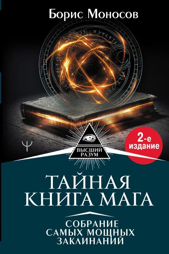 Борис Моносов - Тайная книга мага. Собрание самых мощных заклинаний. 2-е издание обложка книги
