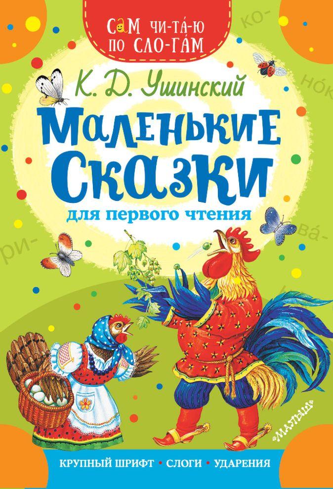 Ушинский К.Д. - Маленькие сказки для первого чтения обложка книги