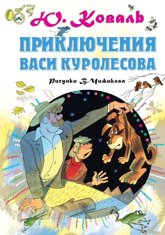 Коваль Ю.И. - Приключения Васи Куролесова. Рисунки В.Чижикова обложка книги