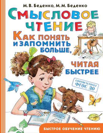 Беденко М.В. - Смысловое чтение. Как понять и запомнить больше, читая быстрее обложка книги