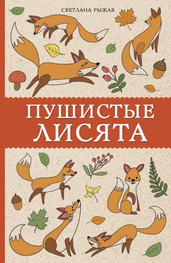 Рыжая С. - Пушистые лисята обложка книги