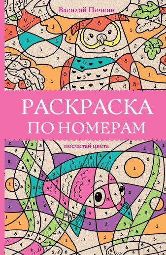 Почкин Василий - Раскраска по номерам. Посчитай цвета обложка книги