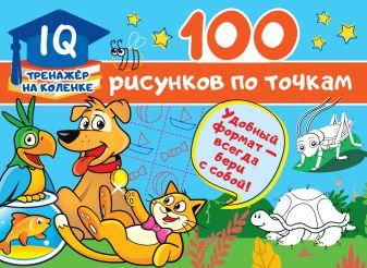 Дмитриева В.Г. - 100 рисунков по точкам обложка книги