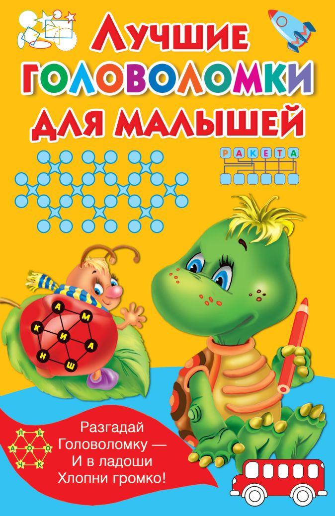Дмитриева В.Г. - Лучшие головоломки для малышей обложка книги