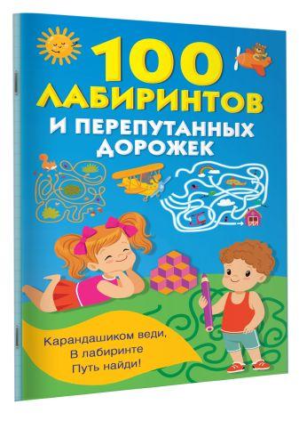 Дмитриева В.Г. - 100 лабиринтов и перепутанных дорожек обложка книги