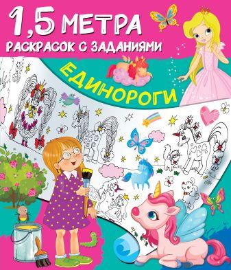 Двинина Л.В. - Единороги обложка книги