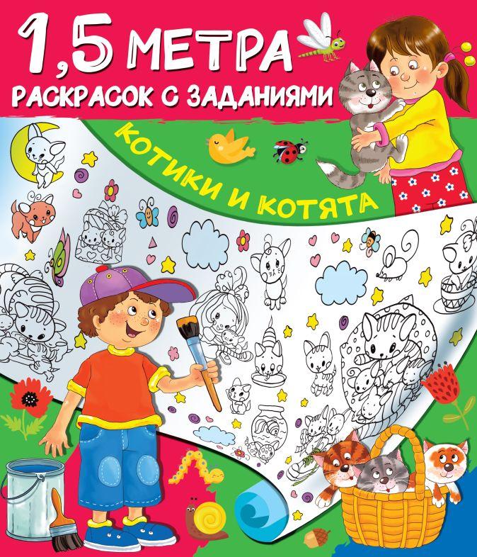Горбунова И.В. - Котики и котята обложка книги