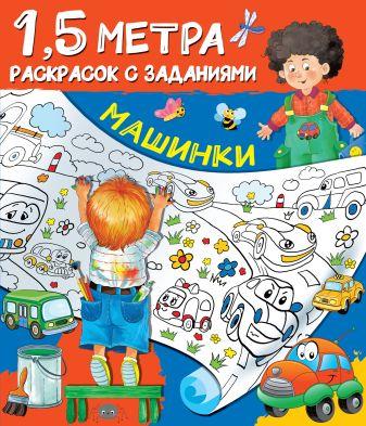Горбунова И.В. - Машинки обложка книги
