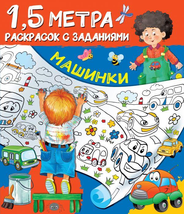 Горбунова Ирина Витальевна Машинки