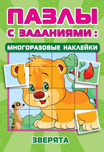 Дмитриева В.Г. - Зверята обложка книги