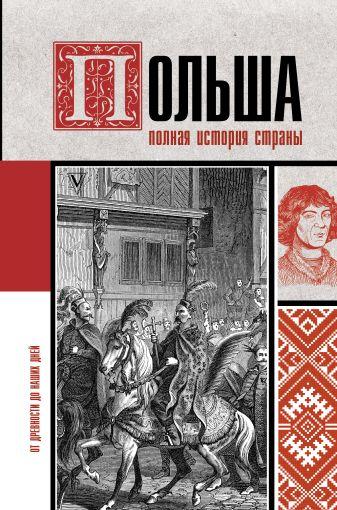 Евсей Гречена - Польша. Полная история страны обложка книги