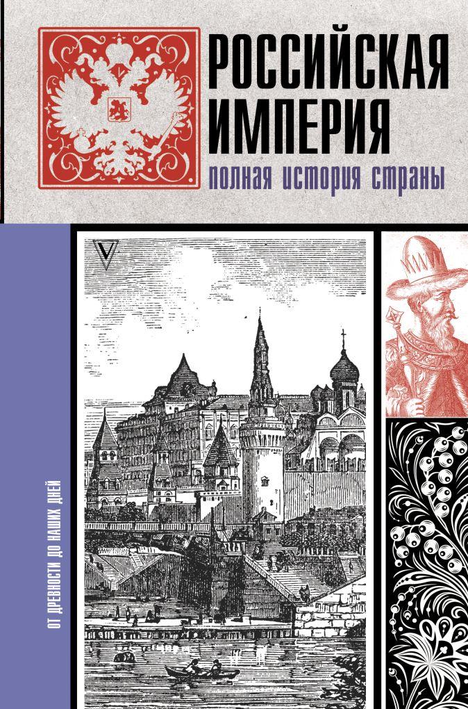 Мария Баганова - Российская империя. Полная история обложка книги