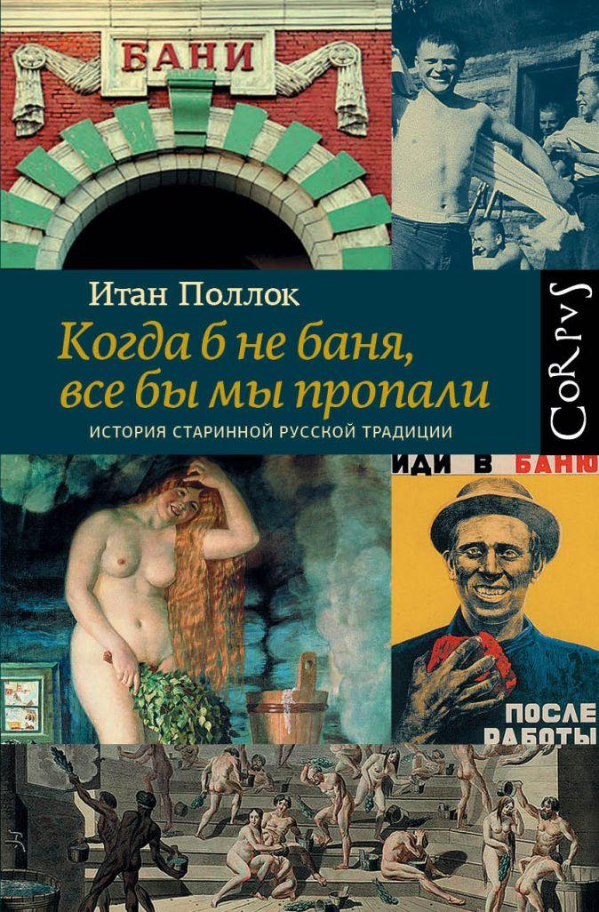Итан Поллок - Когда б не баня, все бы мы пропали обложка книги