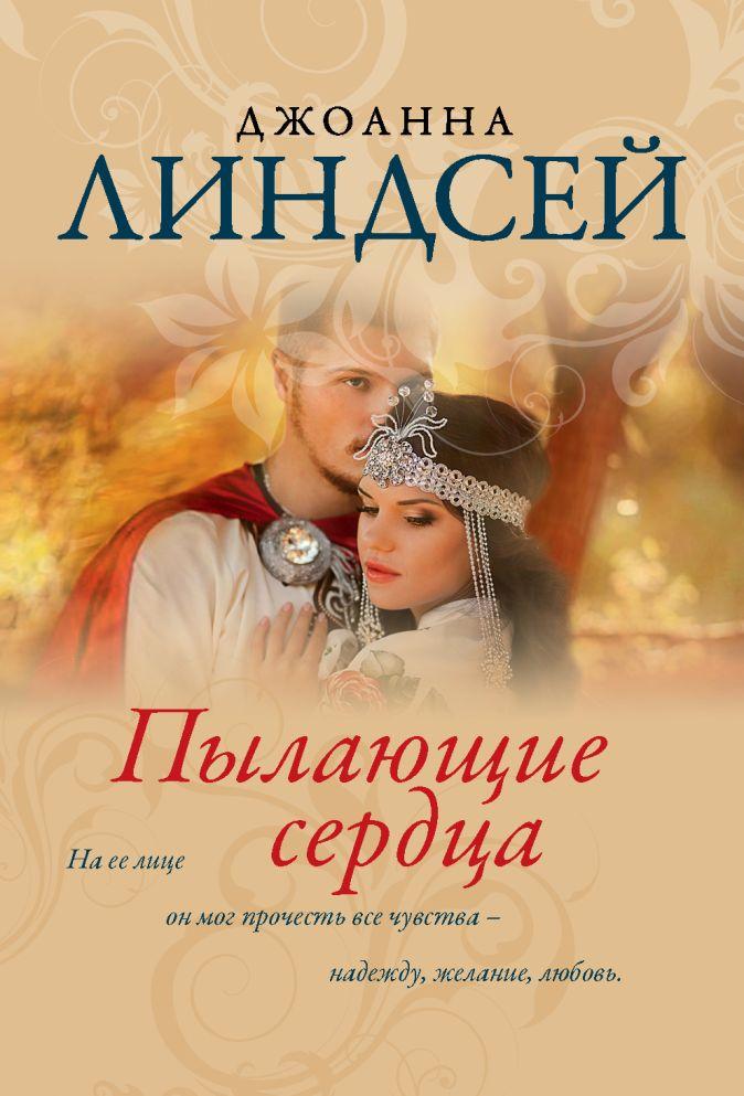 Джоанна Линдсей - Пылающие сердца обложка книги