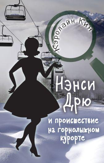 Кэролайн Кин - НЭНСИ ДРЮ и происшествие на горнолыжном курорте обложка книги